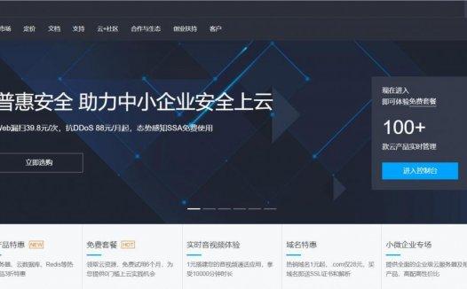 腾讯云 – 96/年 1核/1G/50G/1M不限流量 重庆机房