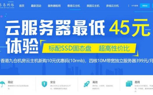 乐易网络 – 香港新机房7折优惠,最低38元起 2核2G