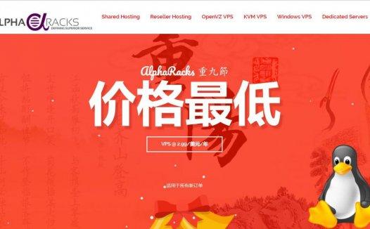 AlphaRacks – 重阳促销 OVZ VPS最低$2.99/年