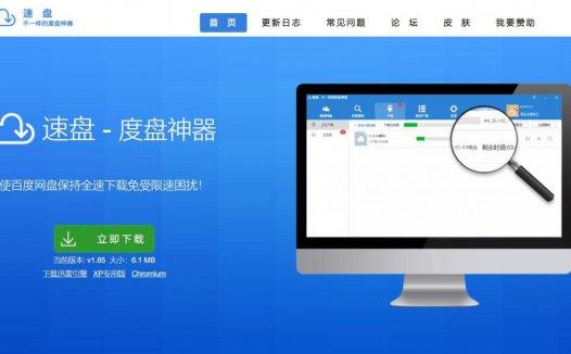 速盘SpeedPan – 百试网盘神器 下载 搜索