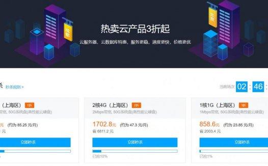 腾讯云 – 2C8G10M不限量 上海 秒杀开车了 3069/3年