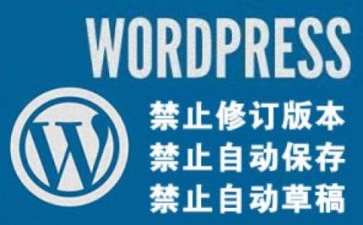 关于WP的自动修订、自动保存、自动草稿的禁用