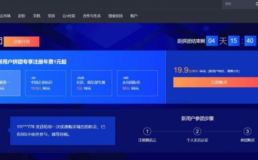 腾讯云 – .com域名19.9元,限时优惠,可能是历史最低价格