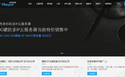 标准互联 – 双十一 8折促销 102元/年起 洛杉矶 香港 大陆
