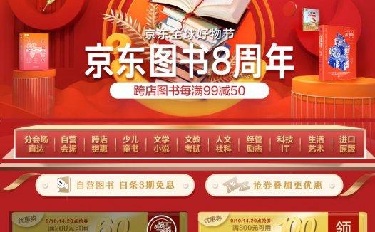 京东 – 图书8周年 每满199-100 叠加满300-100券 / 满200-60券