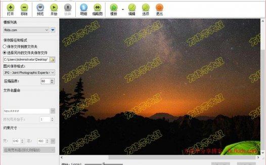 轻松水印 – V7.0.3正式版附注册Key