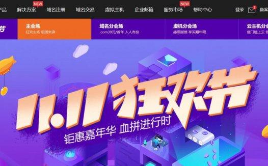 新网 – 双十一促销 域名 虚拟主机优惠 力度一般 显无力