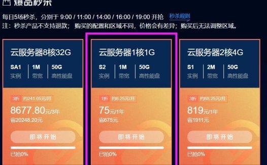 腾讯云 – 双十一促销 1C1G1M成都 75元/年