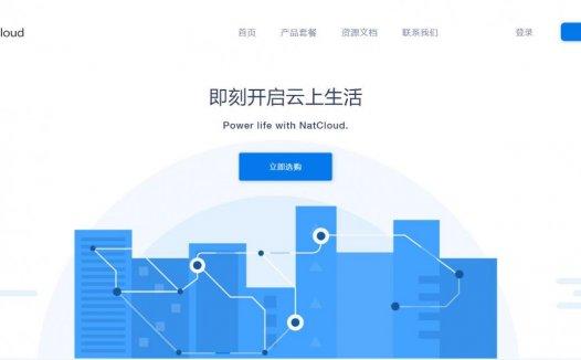 Natcloud – 香港NAT VPS 黑五促销 年付5折 100Mbps/1.5T流量