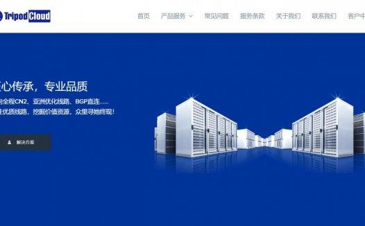 Tripodcloud – 美西KVM 黑五促销 G口 大流量 三网直连 CN2GIA 支付宝