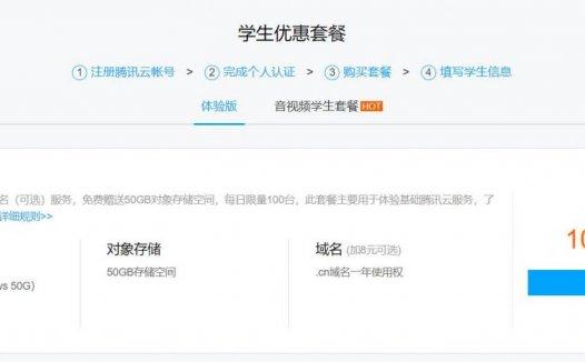 腾讯云 – 学生机 1C/2G/1M/50G   10元/月 不限制用户 最长三年
