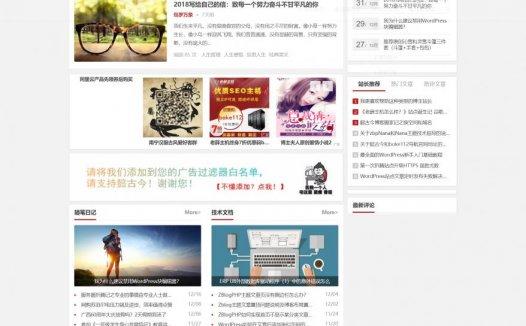 Nana – WordPress免费主题 清新响应式博客/杂志/图片三合一主题