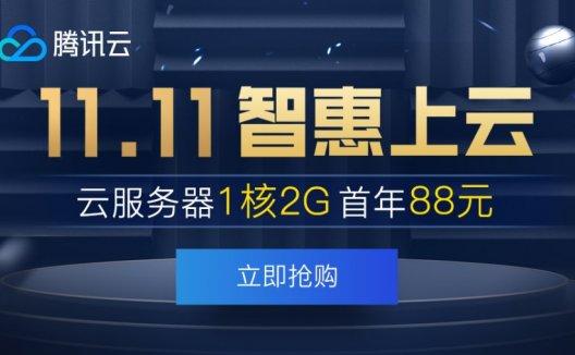 腾讯云 – 双十一预热 域名5折续费 VPS 88/年
