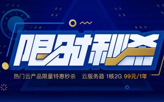 腾讯云 – 云产品限时秒杀,爆款1核2G云服务器,首年99元
