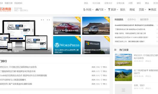 QUX V9.1.5破解版 – WordPress主题
