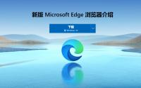 如何屏蔽网页广告/Edge浏览器推荐