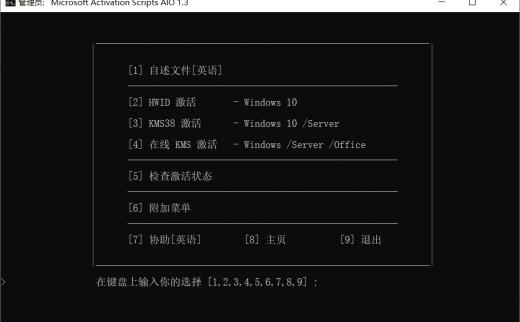 Win10 Office一键激活脚本