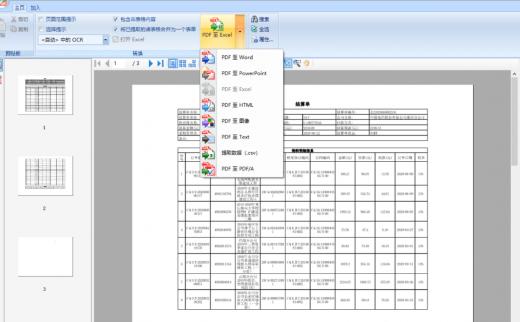PDF转换Word/Excel/PPT