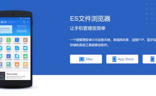 ES文件浏览器VIP解锁去广告安卓版