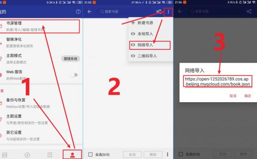 阅读V3.2 – 安卓手机阅读神器无广告自定义书源