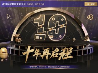 腾讯云 – 十周年感恩回馈云服务器首年95元,4H/8G/5M三年2188元