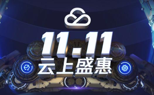 腾讯云双十一 – 域名续费6折/云服务器88元/年