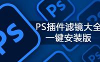 20款PS插件工具——一键安装版